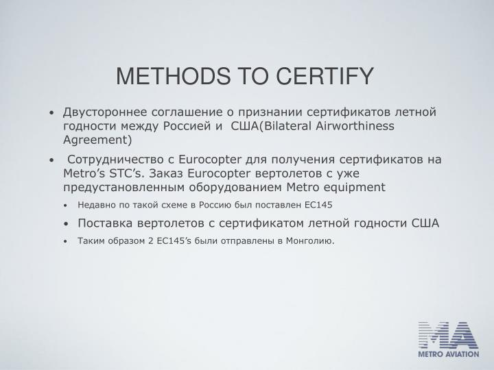 METHODS TO CERTIFY