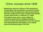 china success since 19491
