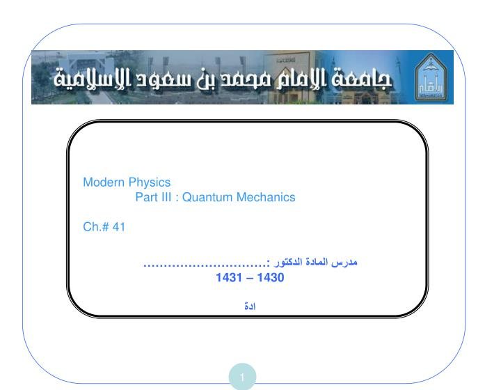 modern physics essay Modern physics the complete content is developed in high quality 3d animation, that will help you to understand the science tuts provide courses for physics, chemistry, biology and medical education.