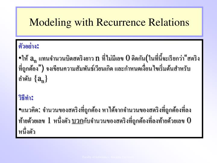 Modeling with Recurrence Relations