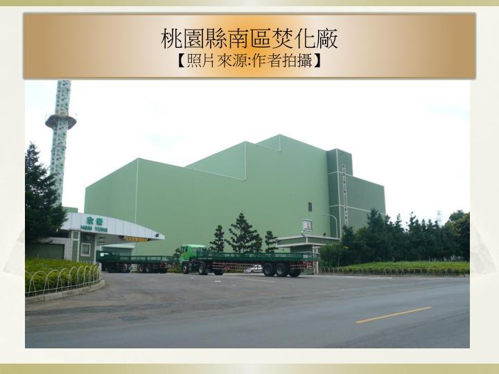 桃園縣南區焚化廠