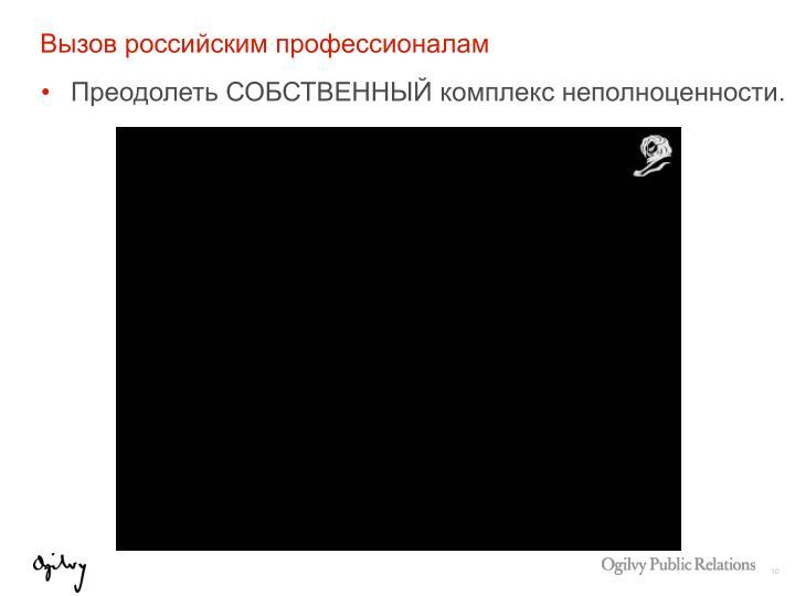 Вызов российским профессионалам