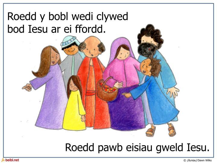 Roedd y bobl wedi clywed bod Iesu ar ei ffordd.
