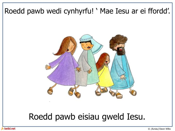 Roedd pawb wedi cynhyrfu! ' Mae Iesu ar ei ffordd'.