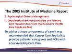 the 2005 institute of medicine report