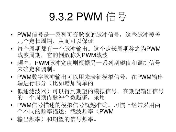 9.3.2 PWM