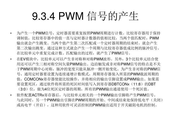 9.3.4 PWM