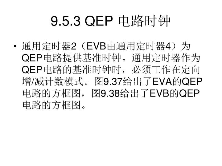 9.5.3 QEP