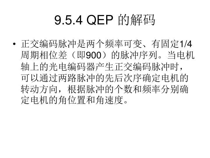 9.5.4 QEP