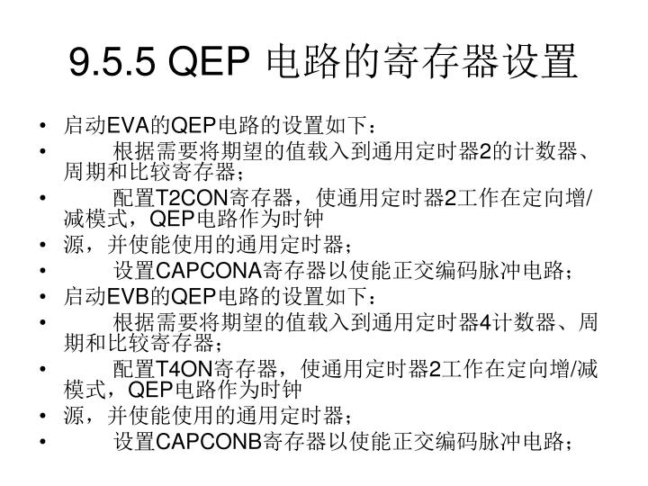 9.5.5 QEP
