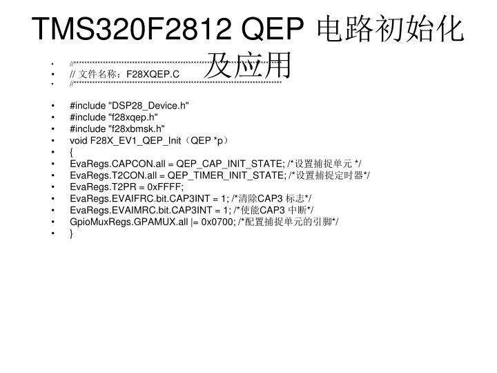 TMS320F2812 QEP