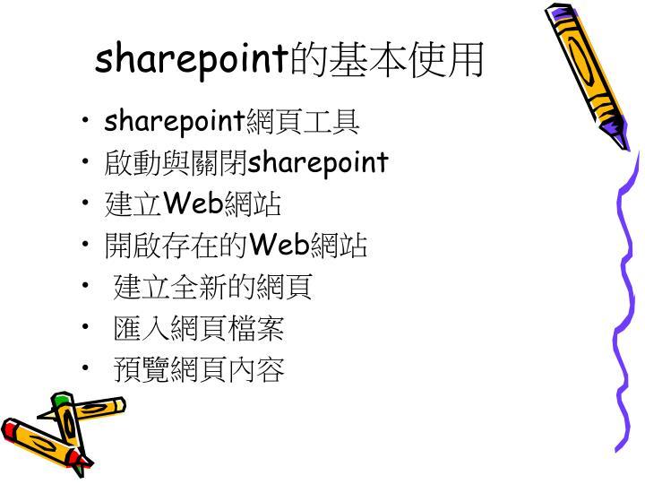 sharepoint的基本使用