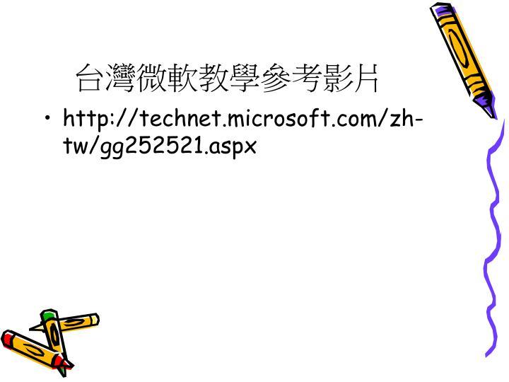 台灣微軟教學參考影片