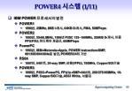 power4 1 11