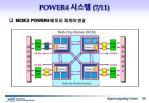 power4 7 11