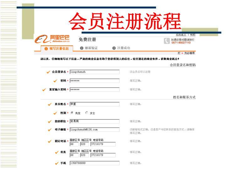 会员注册流程