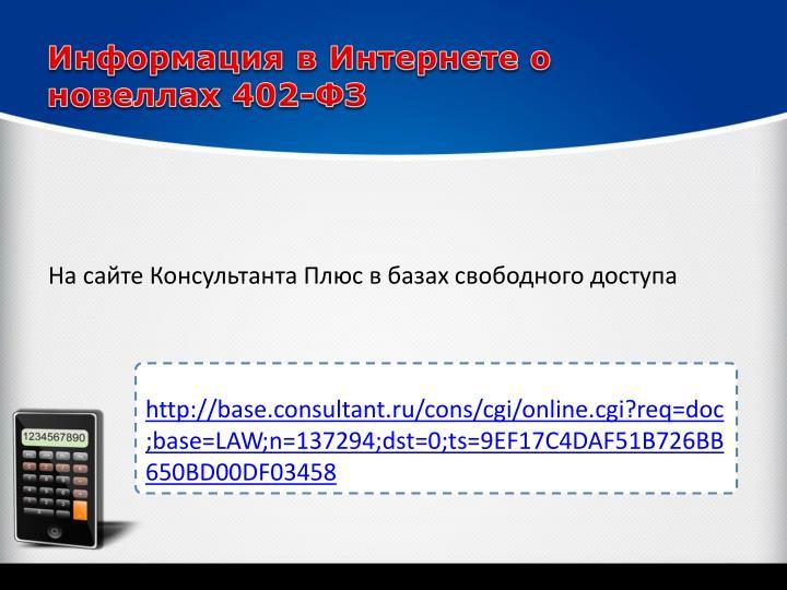 Информация в Интернете о новеллах 402-ФЗ
