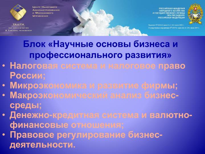 Блок «Научные основы бизнеса и профессионального развития»