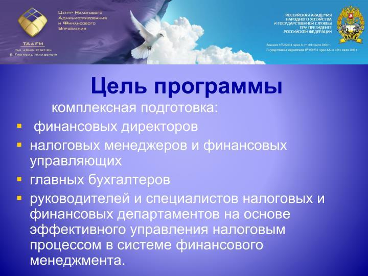 Цель программы