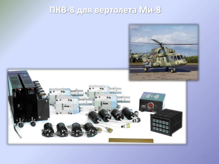 ПКВ-8 для вертолета Ми-8