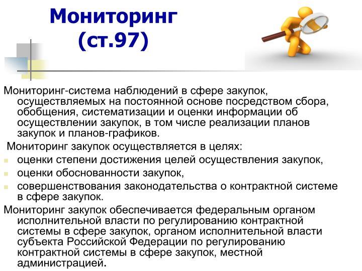 Мониторинг (ст.97)