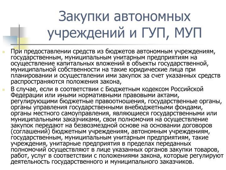 Закупки автономных учреждений и ГУП, МУП