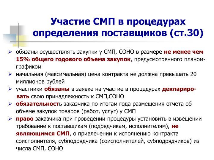 Участие СМП в процедурах определения поставщиков (ст.30)