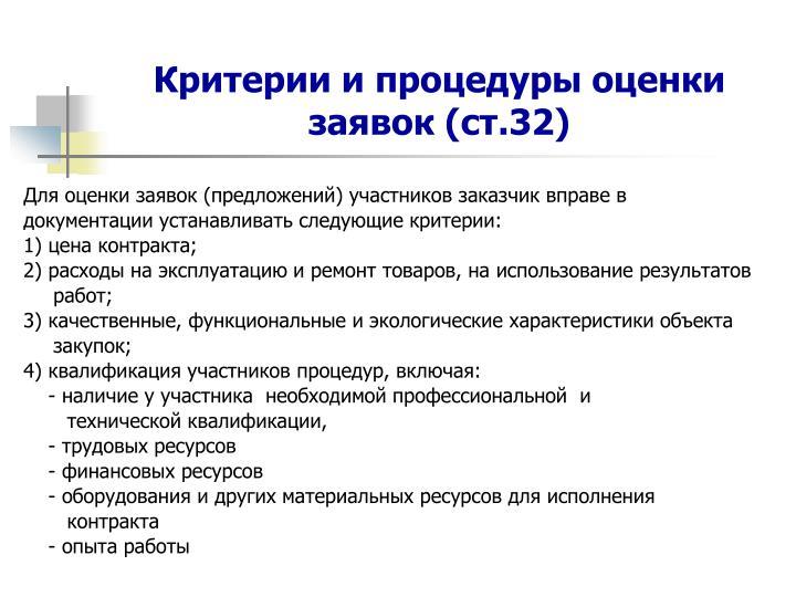 Критерии и процедуры оценки заявок (ст.32)