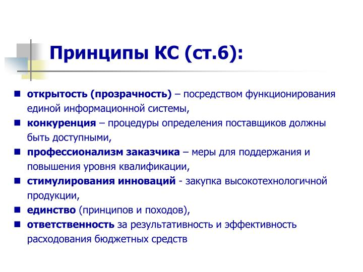 Принципы КС (ст.6):