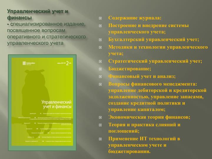 Управленческий учет и финансы