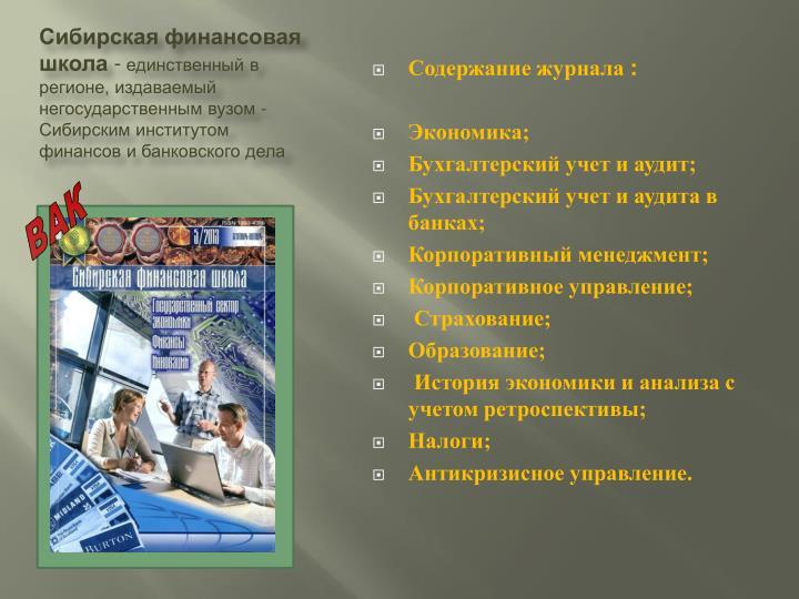 Сибирская финансовая школа