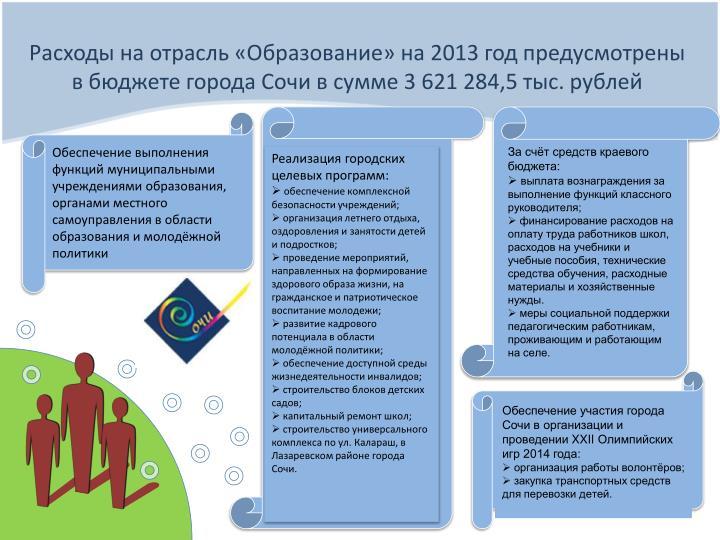 Расходы на отрасль «Образование» на 2013 год предусмотрены в бюджете города Сочи в сумме 3 621 284,5 тыс. рублей
