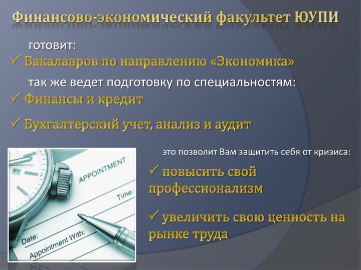 Финансово-экономический факультет ЮУПИ