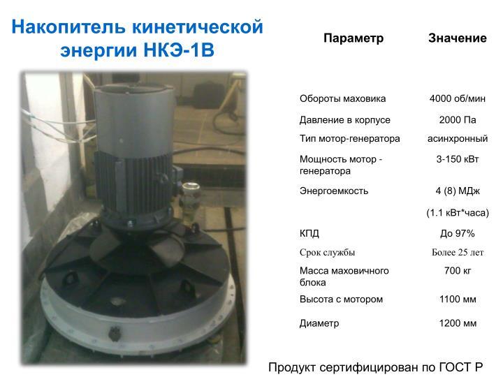 Накопитель кинетической энергии НКЭ-1В