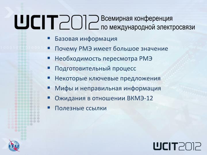 Всемирная конференция