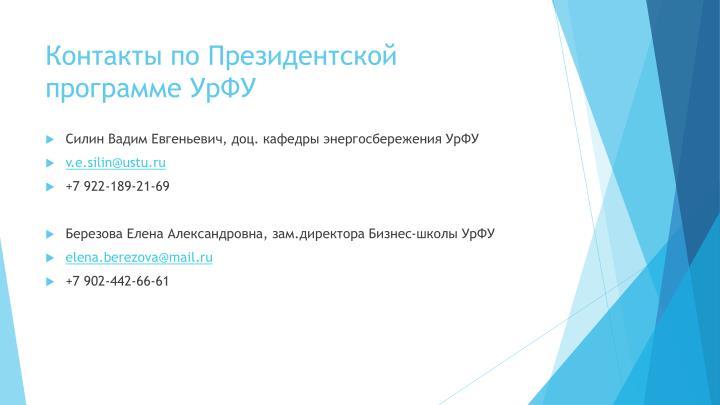 Контакты по Президентской программе УрФУ