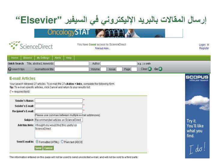 إرسال المقالات بالبريد الإليكتروني في السيفير