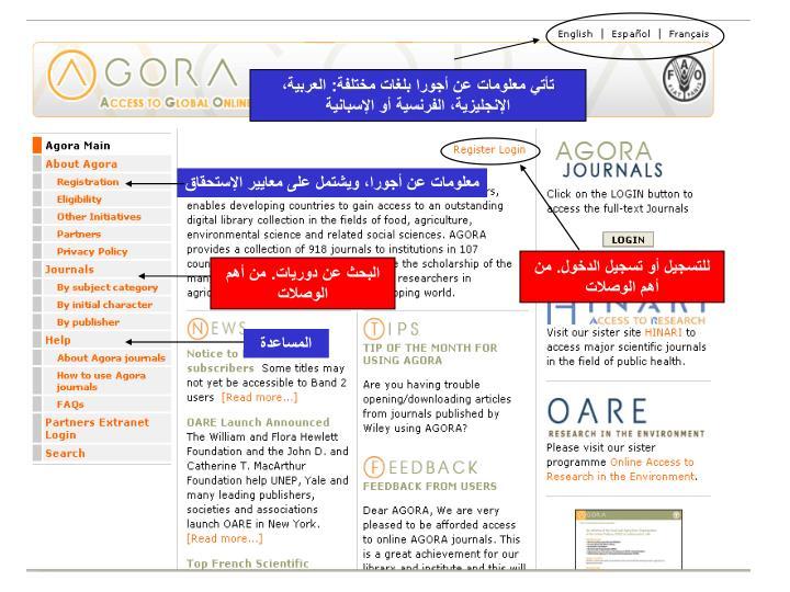 تأتي معلومات عن أجورا بلغات مختلفة: العربية، الإنجليزية، الفرنسية أو الإسبانية