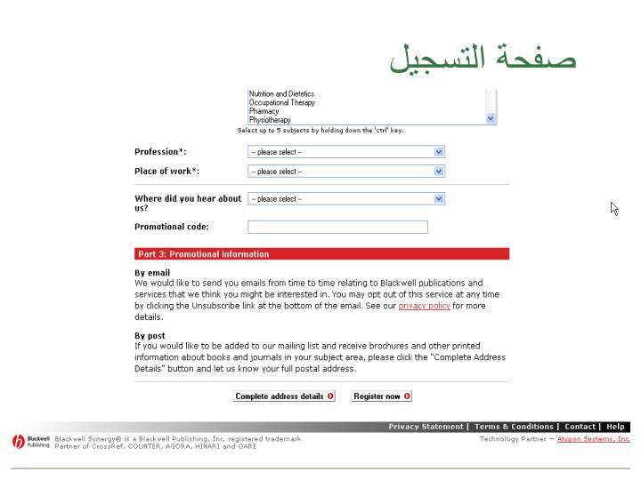 صفحة التسجيل