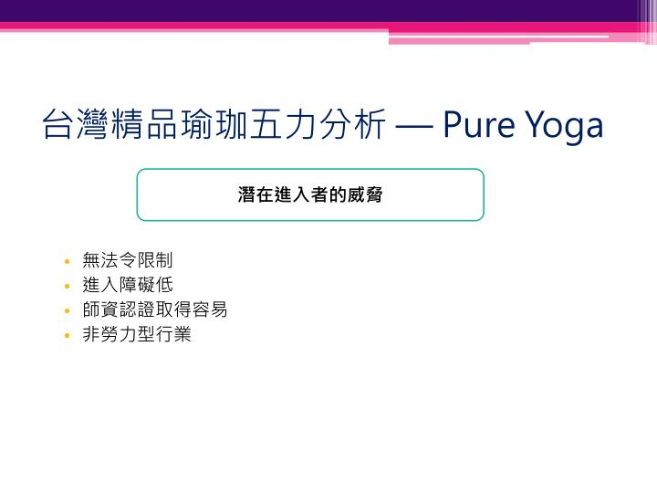 台灣精品瑜珈五力分析