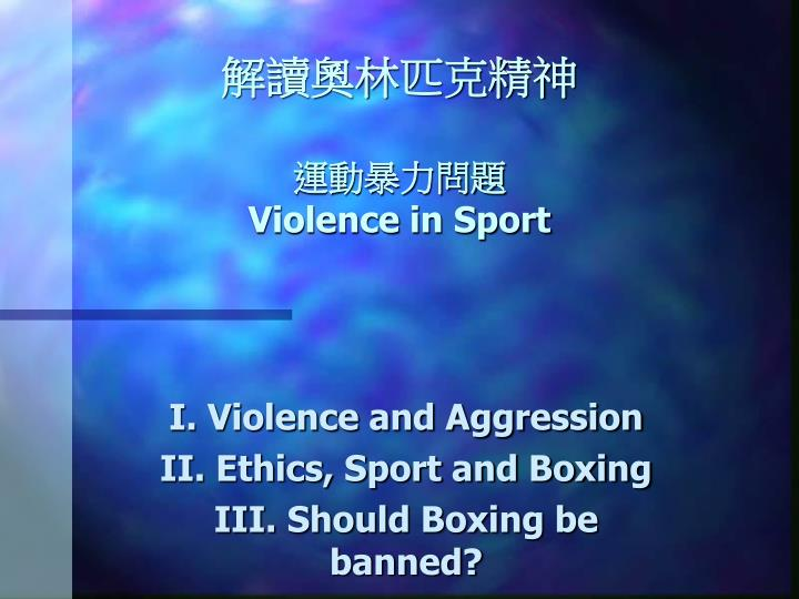 violence in sports research paper 2 abstract: research paper if, all the violence that have done on women, if we put in a bundle and rolled into one, then key settings include adolescent and particularly boys' peer cultures, the formal and informal settings of male university colleges, sporting clubs, workplaces, military.