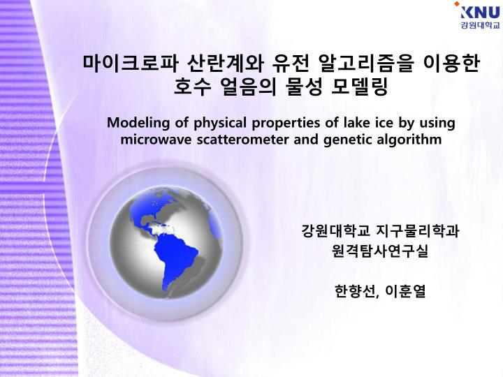 modeling of physical properties of lake ice by using microwave scatterometer and genetic algorithm n.