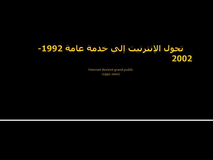 تحول الإنترنيت إلي خدمة عامة 1992-2002