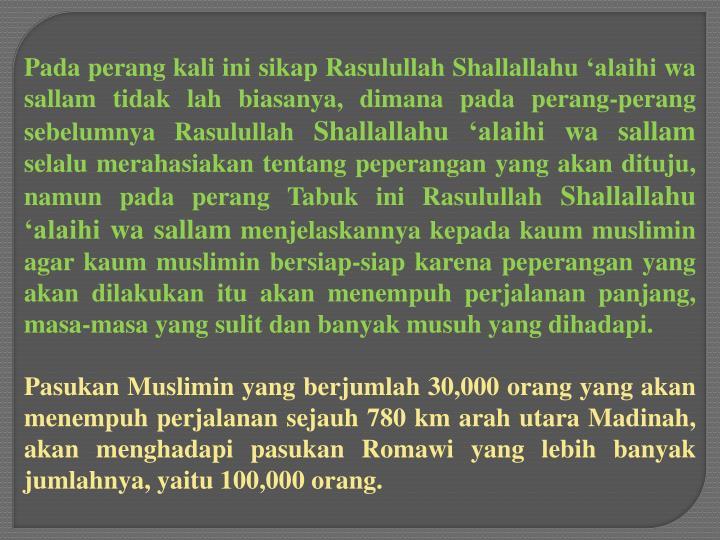 Pada perang kali ini sikap Rasulullah Shallallahu 'alaihi wa sallam tidak lah biasanya, dimana pada perang-perang sebelumnya Rasulullah
