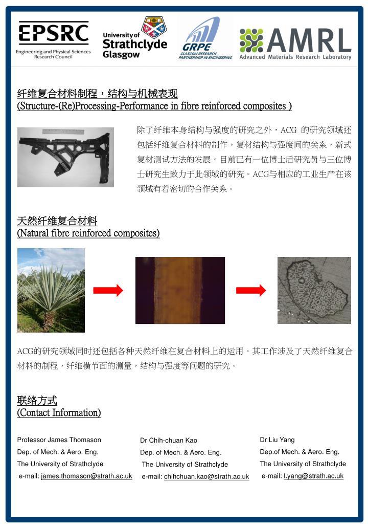 纤维复合材料制程,结构与机械表现