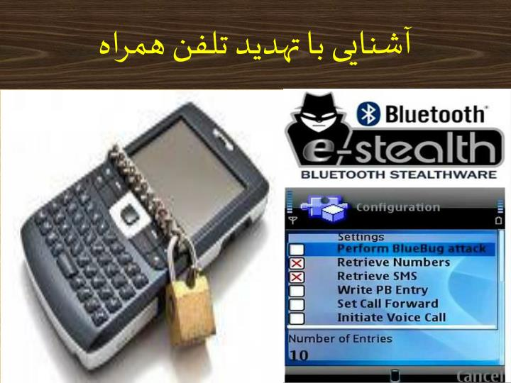 bluetooth stealthware