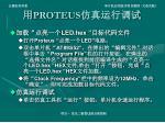 proteus1