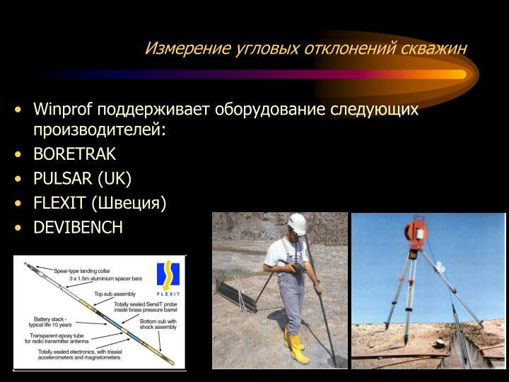 Измерение угловых отклонений скважин