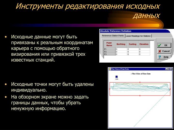 Инструменты редактирования исходных данных
