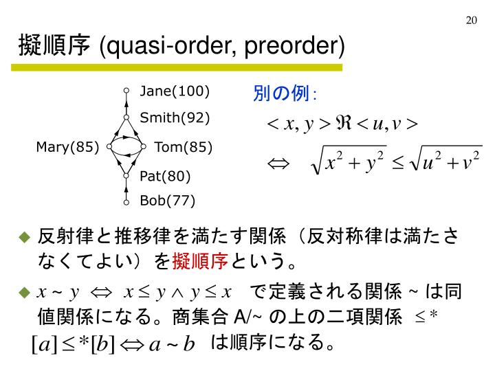 PPT - 関係 (relation) PowerPoi...